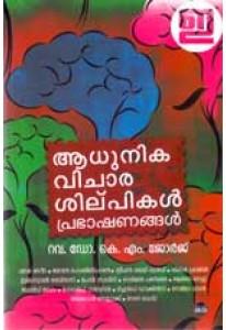 Adhunika Vichara Silpikal: Prabhashanangal