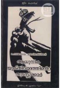 Aadhunika Yukthivadathinte Thudasakkar (Old Edition)