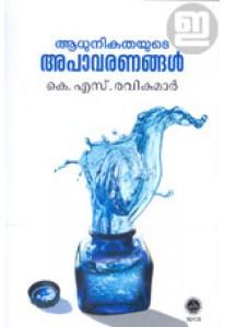 Adhunikathayude Apavaranangal