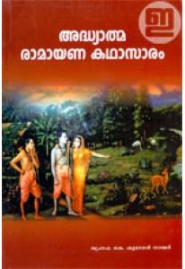Adhyathma Ramayana Kathasaram