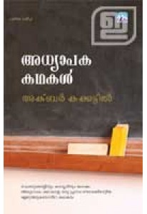 Adhyapaka Kathakal