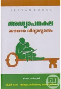 Adhyapana Kala Kaumara Vidhyabhyasam