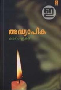 Adhyapika