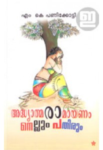 Adhyathma Ramayanam: Nellum Pathirum