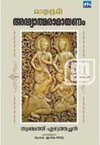 Adhyatma Ramayanam (Mathrubhumi Edition)