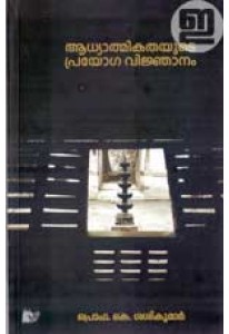 Adhyathmikathayude Prayoga Vijyanam