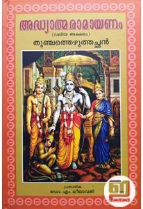 Adhyatma Ramayanam (Big Font Size)