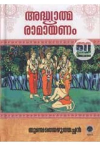 Adhyatma Ramayanam (NBS Edition)