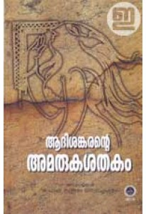 Adi Shankarante Amaruka Sathakam