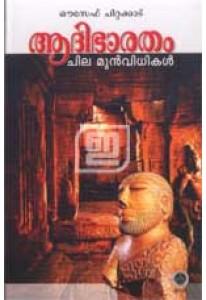 Aadibharatham: Chila Munvidhikal