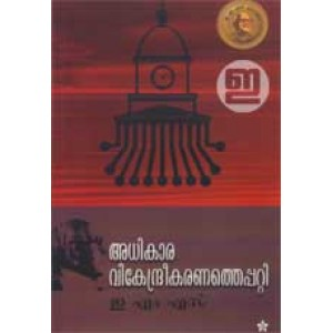 Adhikara Vikendreekaranathe Patti
