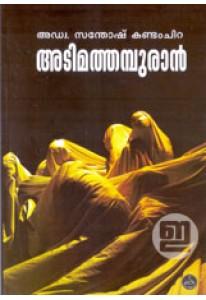 Adimathampuran