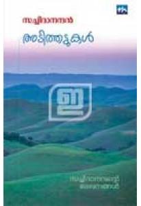 Adithattukal