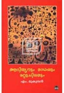 Adityanum Radhayum Mattu Chilarum