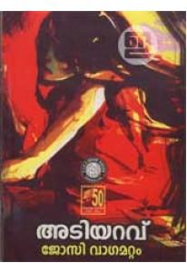Adiyaravu