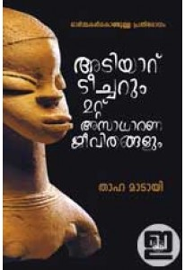 Adiyaru Teacherum Mattu Asadharana Jeevithangalum