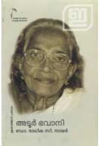 Adoor Bhavani
