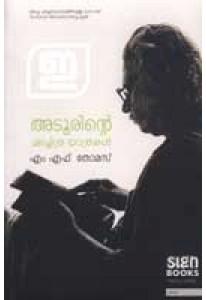 Adoorinte Chalachithrayathrakal