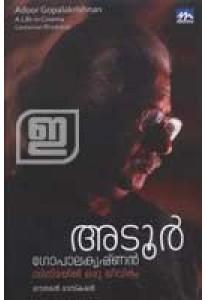 Adoor Gopalakrishnan: Cinemayil Oru Jeevitham (Old Edition)
