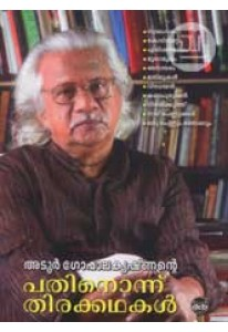 Adoor Gopalakrishnante 11 Thirakkathakal