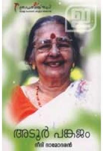 Adoor Pankajam