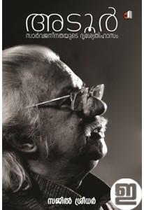 Adoor: Sarvajaneenathayude Drusyethihasam
