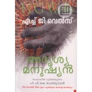 Adrusya Manushyan (Chintha Edition)