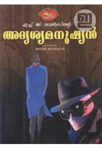 H G Wellsinte Adrusya Manushyan