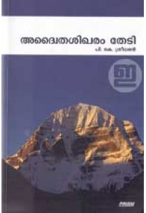 Advaita Sikharam Thedi