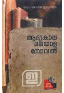 Adyakaala Malayala Novel ( Old Edition)