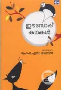 Aesop Kathakal (Mathrubhumi Edition)