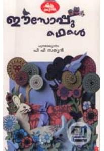 Aesop Kathakal (Chintha Edition)