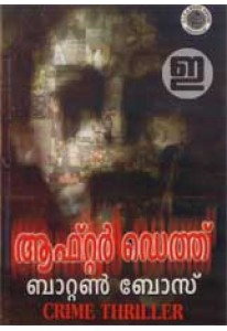 After Death (Malayalam)