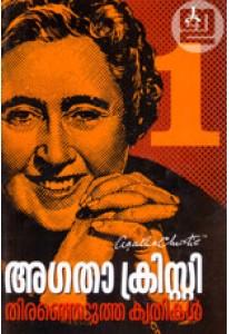 Agatha Christiyude Thiranjedutha Krithikal (in 2 volumes)