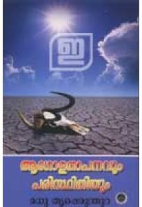 Agolathapanavum Paristhithiyum