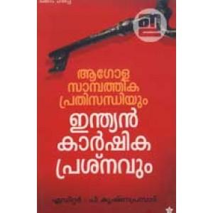 Aagola Sampathika Prathisandhiyum Indian Karshika Prasnavum