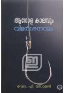 Aagolakaalavum Vimarsanavum