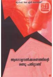 Agolavalkkaranathinte Randu Pathittandu