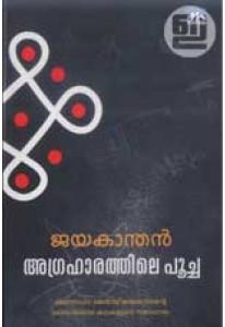 Agraharathile Poocha