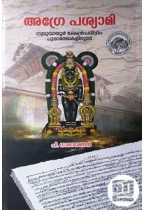 Agre Pasyami: Guruvayur Kshethracharithram Purarekhakaliloode