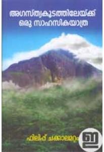 Agasthyakoodathilekku Oru Sahasika Yathra
