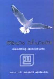Aham Vihanga: