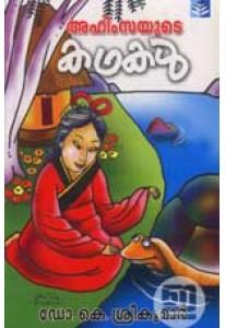 Ahimsayude Kathakal