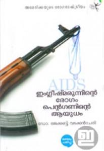 AIDS: English Marunninte Rogam Pentagoninte Ayudham