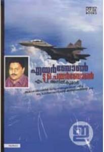 Airborne to Chairborne