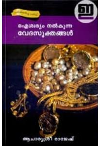 Aiswaryam Nalkunna Vedasookthangal