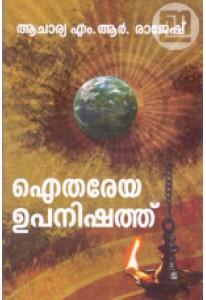 Aitareya Upanishad (Malayalam)