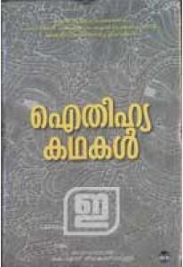 Aithihya Kathakal