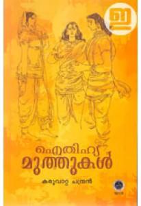 Aitheehya Muthukal