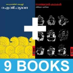 Aithihyamala + Sanjayan Kathakal (9 Books)